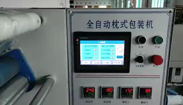 奶茶包装机